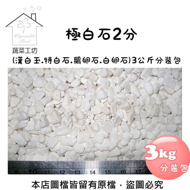 【蔬菜工坊】極白石2分1公斤分裝包(漢白玉)