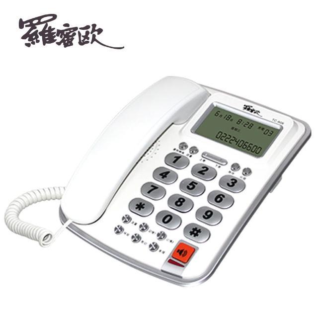 【羅蜜歐】來電顯示電話機 TC-606(超大鈴聲)