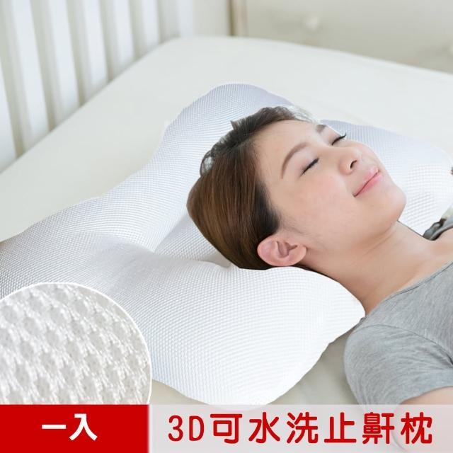 【凱蕾絲帝】高臨風三D高含氧透氣可水洗物理止鼾枕(ㄧ入)