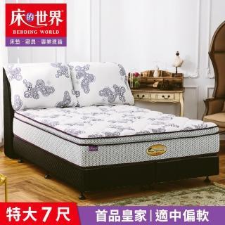 【床的世界】美國首品皇家乳膠三線獨立筒床墊 S1 -加寬加大