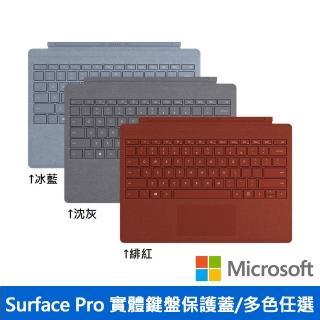 【Microsoft微軟】Surface Pro 實體鍵盤保護蓋(多色任選)