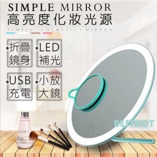 LED折疊簡約化妝鏡(旅行專用補光鏡 摺疊鏡)