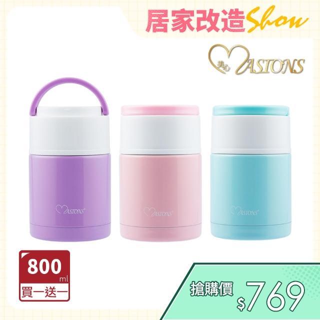 【MASIONS 美心】維多利亞 Victoria 頂級304不鏽鋼真空燜燒罐(800ml 買一送一)
