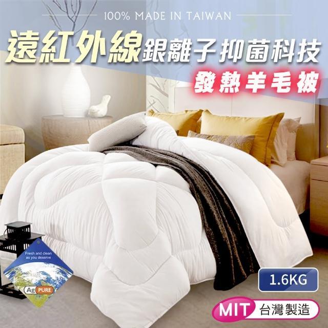 【三浦太郎】台灣製-遠紅外線銀離子科技羽絲絨羊毛被1.6KG(四季被/發熱被/棉被)/