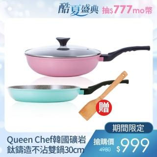 【Queen Chef】礦岩不沾雙鍋 30cm