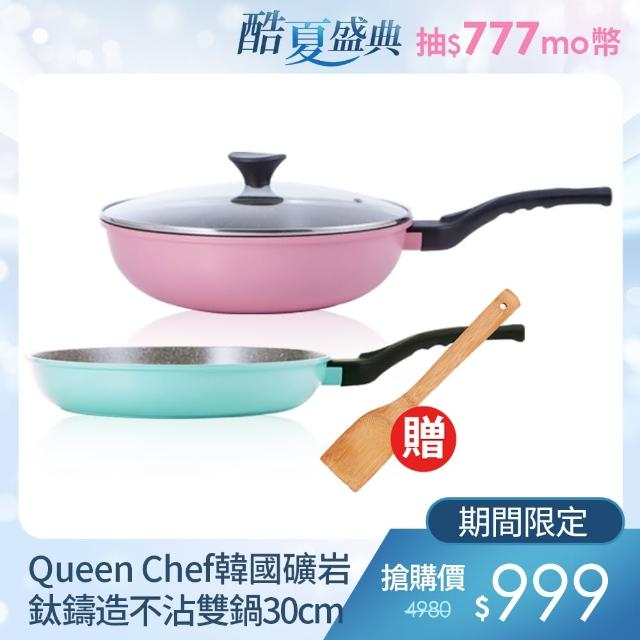 【Queen Chef】韓國礦岩鈦合金鑄造不沾雙鍋 30CM 3件組(炒鍋+平底鍋+蓋)