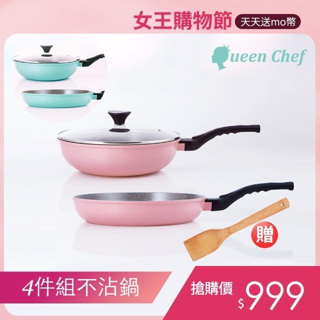 【Queen Chef】韓國礦岩鈦合金鑄造不沾雙鍋 30CM 4件組(炒鍋+平底鍋+蓋+竹鏟)