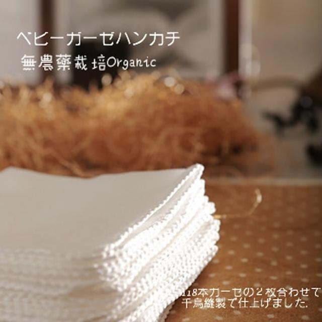 【MARURU】日本製寶寶有機棉紗布帕 3入(無漂白無染色紗布巾/日本製有機棉紗布手帕)