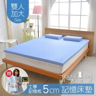 【House Door 好適家居】記憶床墊 日本大和抗菌表布5cm厚竹炭記憶薄墊(雙大6尺)