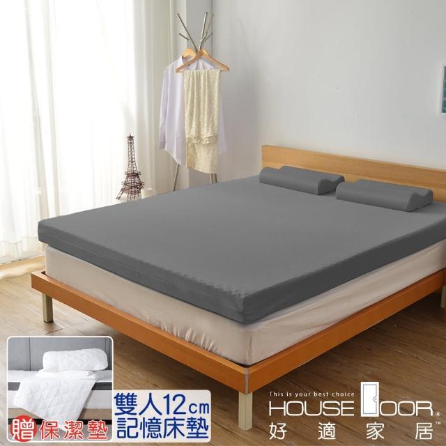 【House Door 好適家居】記憶床墊 日本大和抗菌表布12cm厚波浪竹炭釋壓床墊-贈抗菌保潔墊(雙人5尺)