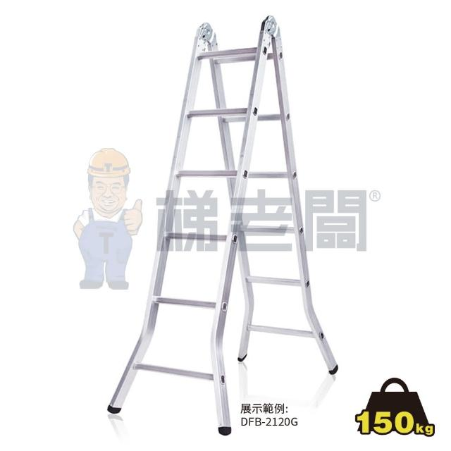【梯老闆】4尺/4階 直馬兩用梯(直梯/A字梯/關節梯/鋁梯/荷重150公斤/免運費/DFB-2080G)