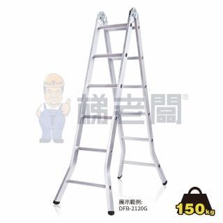 【梯老闆】7尺/7階 直馬兩用梯(直梯/A字梯/關節梯/鋁梯/荷重150公斤/免運費/DFB-2140G)