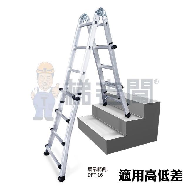 【梯老闆】7尺/7階 可調式萬用梯(直梯/A字梯/樓梯間高低差/關節梯/伸縮調整/荷重150公斤/免運費/DFT-16)