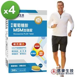 【信東生技】葡萄糖胺MSM加強錠4入組