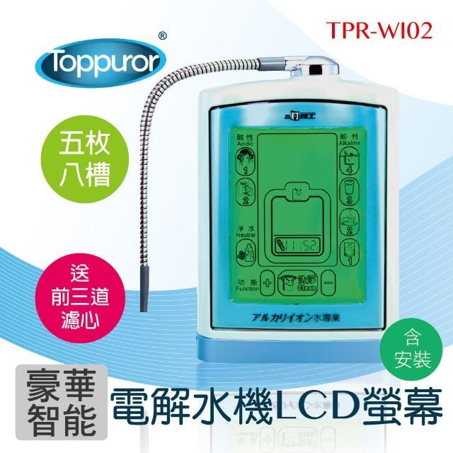 【Toppuror 泰浦樂】豪華智能電解水機LCD螢幕 TPR-WI588(含標準安裝)