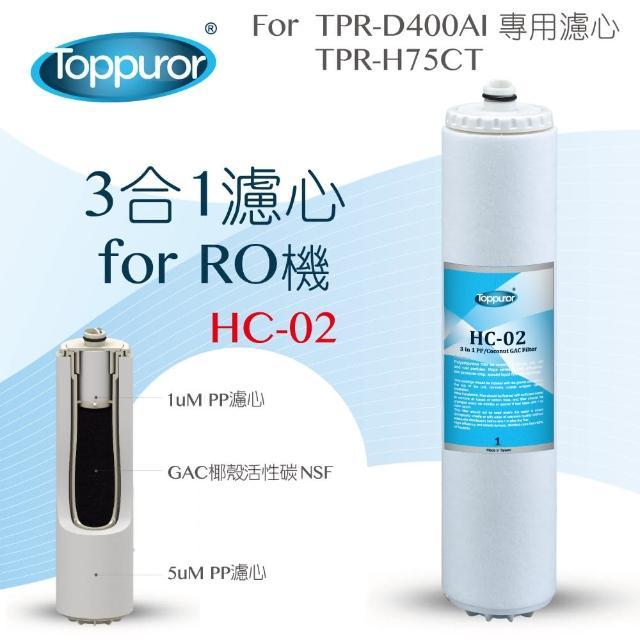 【Toppuror 泰浦樂】3合1濾心for RO淨水機(HC-02)