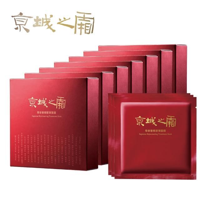 牛尔-京城之霜3D耳挂式爆水特润面膜(35)
