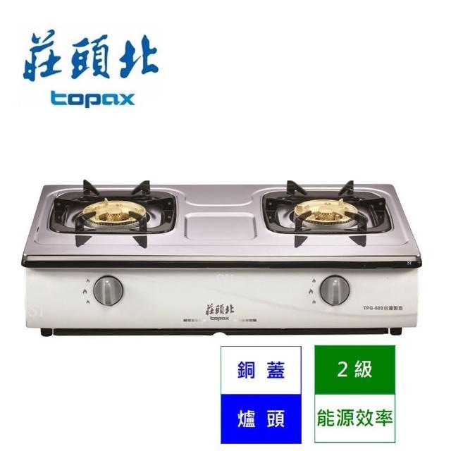 【莊頭北】雙口安全爐 TPG-603 桶裝瓦斯 LPG ★ 不含安裝 ★(瓦斯爐)