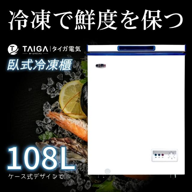 【全新福利品★大河TAIGA】家用型108L臥式冷凍櫃(白色)