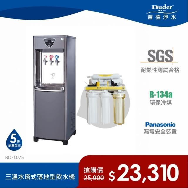 【普德Buder】CJ-175 水塔式落地型冰冷熱三溫飲水機(內含五道RO過濾系統)