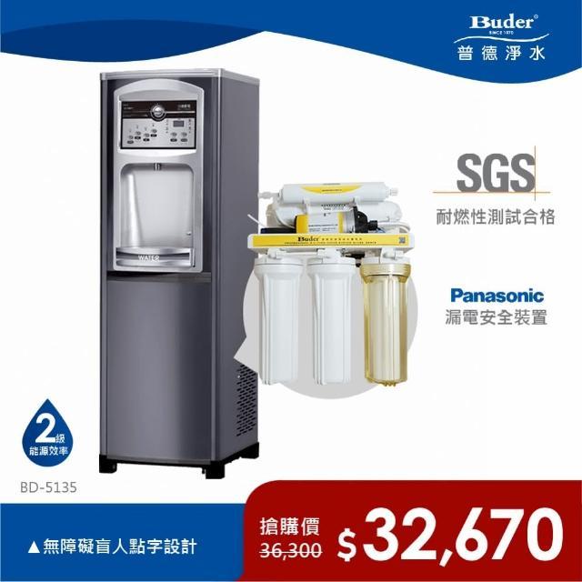 【普德Buder】BD-5135 冰溫熱數位式 落地型飲水機(含五道式RO逆透純水機)