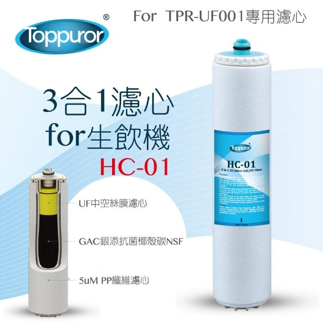 【Toppuror 泰浦樂】3合1濾心for Purifier淨水生飲機(HC-01)