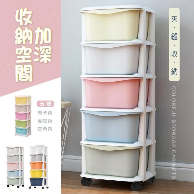 【Ashley House】加厚款-環保塑料現代簡約五層帶輪抽屜式收納車/收納櫃