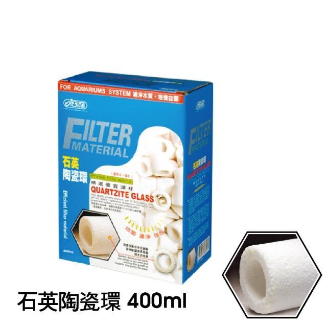 【ISTA】石英陶瓷環400ML(水族濾材)