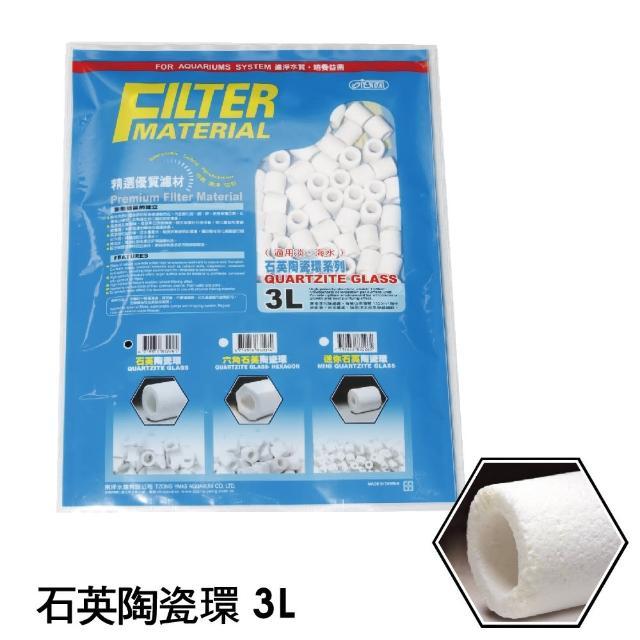 【ISTA】石英陶瓷環 3L(水族濾材)