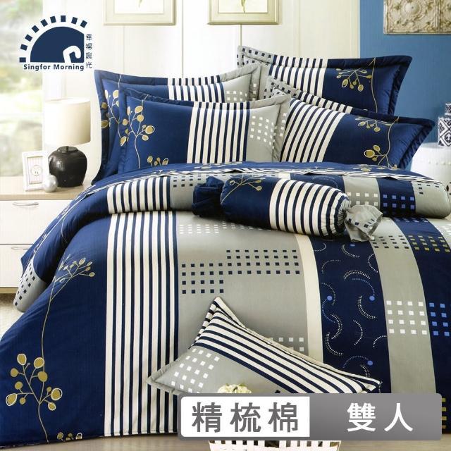 【幸福晨光】台灣製100%精梳棉雙人六件式床罩組-藍帶階級