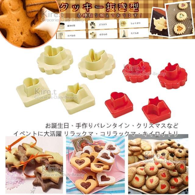 【kiret】雙層餅乾模具組-8入 愛心 小熊 小兔 星星(餅乾 壓模 模具 押花 模型 便當 DIY)