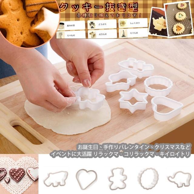 【kiret】餅乾DIY卡通造型模具組-超值12入(太陽 愛心 星星 小熊 河馬 大象 餅乾壓模)