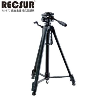 【RECSUR】RS-570 鋁合金握把式三腳架