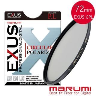 【Marumi】EXUS CPL-72mm 防靜電‧防潑水‧抗油墨鍍膜偏光鏡