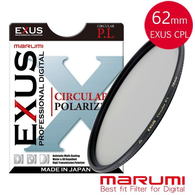 【Marumi】EXUS CPL-62mm 防靜電‧防潑水‧抗油墨鍍膜偏光鏡