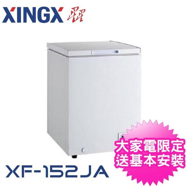 【XINGX星星】140公升 上掀式冷凍櫃(XF-152JA)
