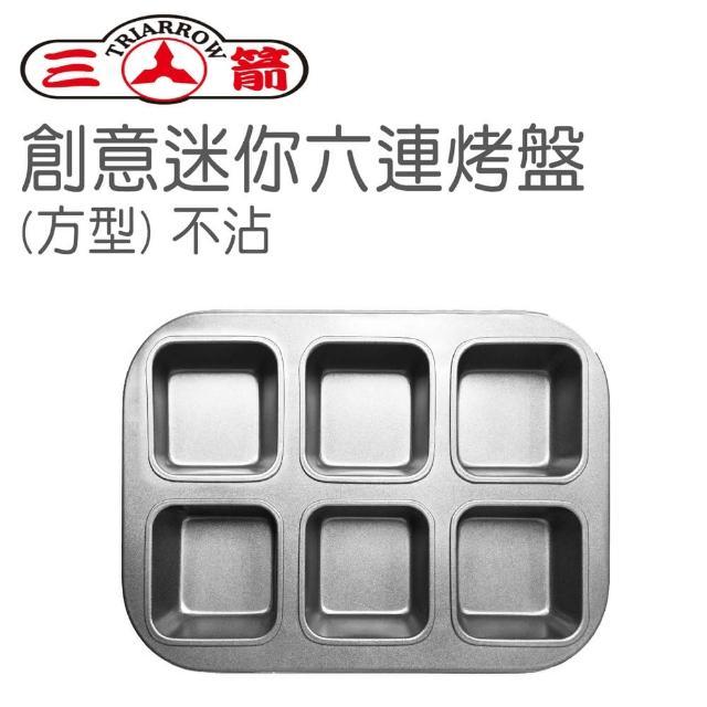 【三箭牌】創意迷你六連不沾烤盤-方型(6262NS)