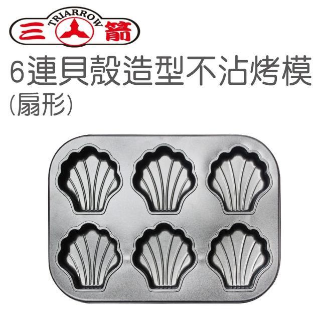 【三箭牌】6連貝殼造型不沾烤模-扇型(6363NS)