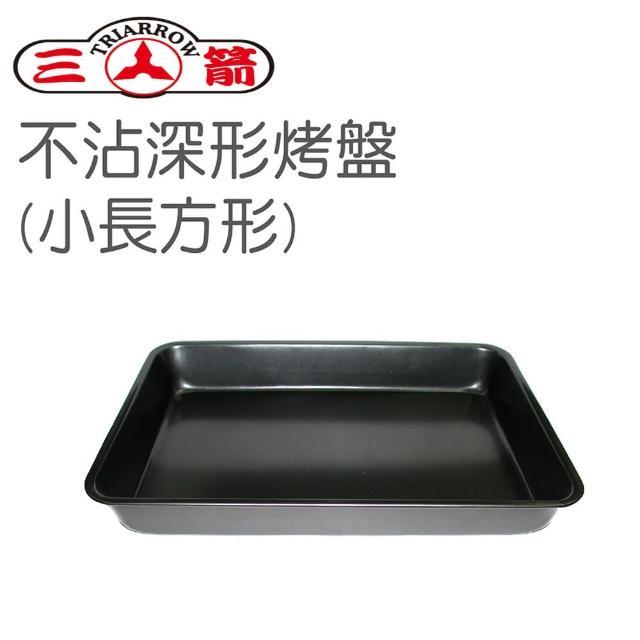【三箭牌】不沾深型-小-長方形烤盤(3303ST)
