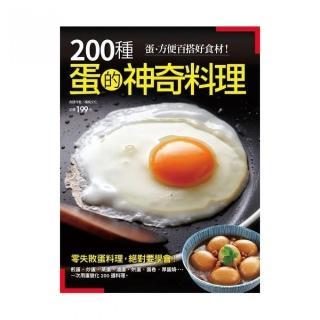 200 種蛋的神奇料理