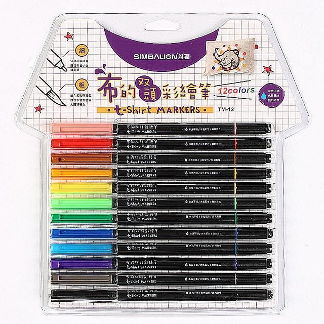 【雄獅文具】TM-12 布的雙頭彩繪筆(12色組)