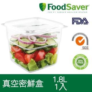 【FoodSaver】FoodSaver真空密鮮盒1入(大-1.8L)