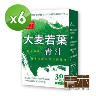 【菁禾GENHAO】大麥若葉青汁 6盒_女人要有錢熱推(30包/盒)
