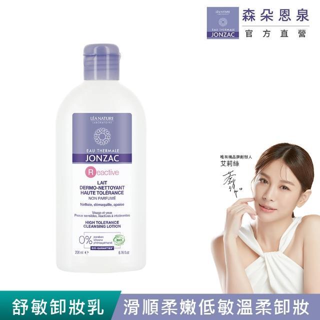 【OuiOrganic 唯有機】法國Jonzac森朵恩泉-活泉舒敏溫和卸妝乳(200mL)