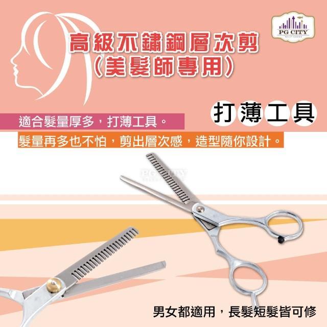【PG CITY】專業高級不鏽鋼層次剪 SK-904 美髮師專用(美髮剪 層次剪 打薄   )