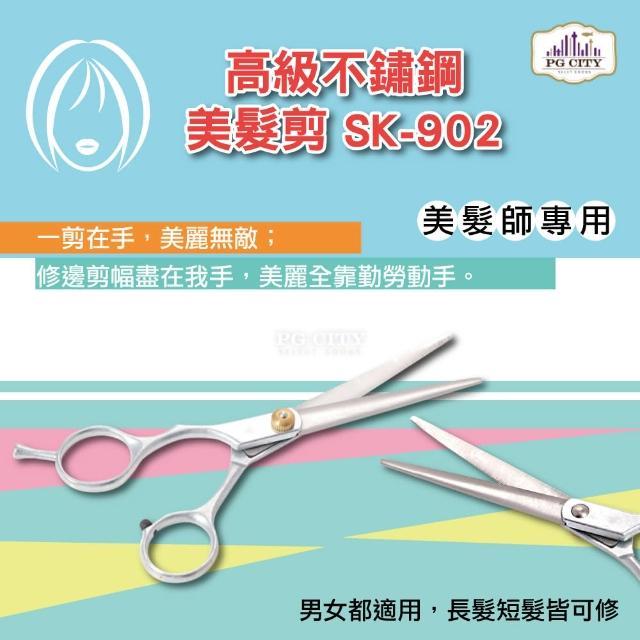 【PG CITY】專業高級不鏽鋼美髮剪 SK-902 美髮師專用(美髮剪 修髮)