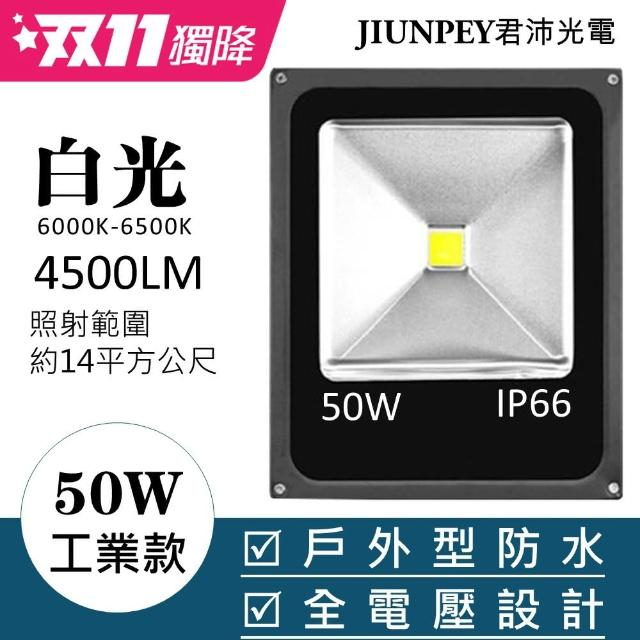【投射燈 led投射燈 50W/50瓦】防水 戶外燈 投光燈 探照燈 保修一年(戶外投射燈具 白光)