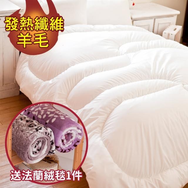 【JAROI】遠東TOP HEAT發熱纖維羊毛被1.5kg(送法蘭絨毯1件)