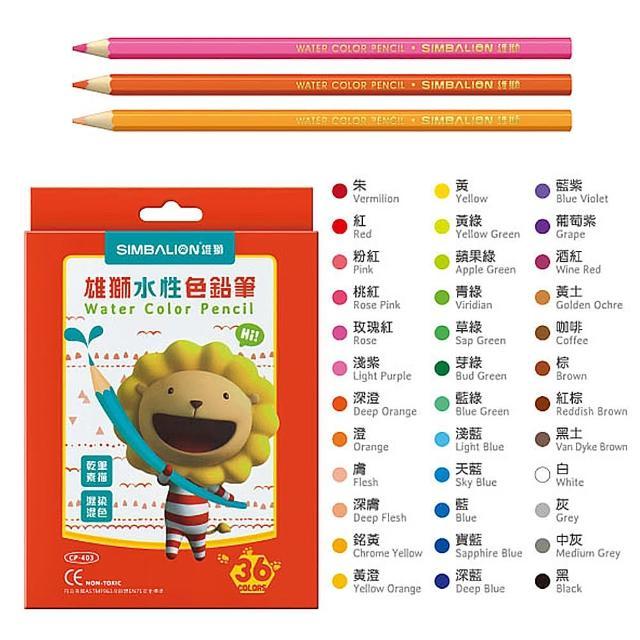 【雄獅文具】CP-403 雄獅36色水性色鉛筆