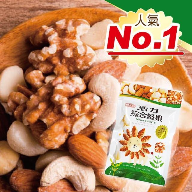 【惠香】活力綜合堅果150g(頂級杏仁核桃腰果夏威夷豆組成純素食健康養生無人工添加物)